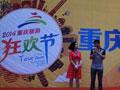 2018年重庆国际旅游狂欢节下月开幕