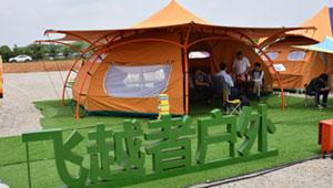 飞越者户外携多款新品帐篷亮相国内展会