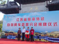 江苏省旅游协会自驾房车露营分会揭牌仪式圆满举行