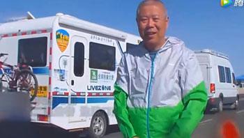 快乐老人开房车拉老伴游遍全世界 60岁学车七年16万公里(一)
