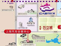 2018上海国际自驾游与房车露营博览会服务须知