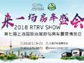 第七届上海国际自驾游与房车露营博览会开展在即