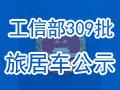 30款房车车型24企业工信部第309批旅居车(房车)公示