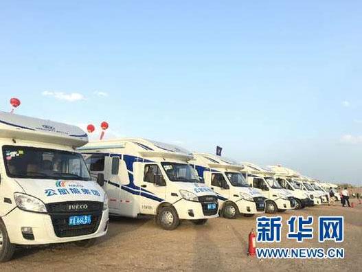 第三届丝绸之路(嘉峪关)国际房车博览会昨日开幕