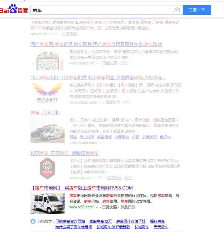 房车市场网RV58.com 登陆百度搜索首页