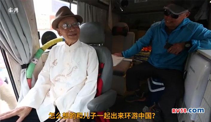 成都小伙改房车带着90岁老父亲环游中国
