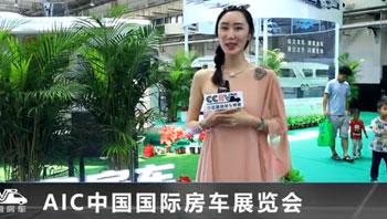 第七届AIC中国国际房车展览会开幕