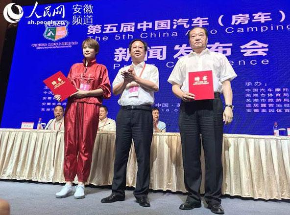 第五届中国汽车(房车)露营大会新闻发布会在安徽省芜湖市举行