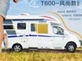 新星房车通途系列T600型车,5大车型亮点大公布