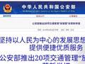 9月1日起车辆年检实行全国通检