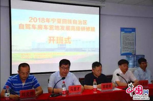 宁夏自驾车房车营地发展高级研修班在冀举办