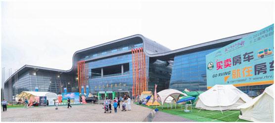 第八届上海国际自驾游与房车露营博览会