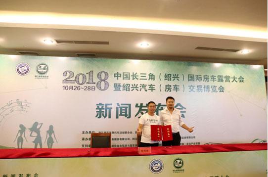 2018中国长三角(绍兴)国际房车露营大会新闻发布会隆重召开