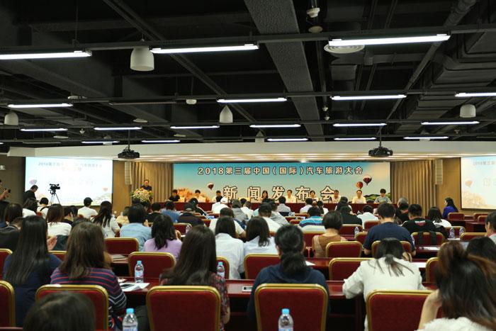 2018第三届中国(国际)汽车旅游大会9月22日鄂尔多斯开幕