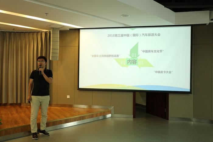 《房车时代》杂志社总经理韩君善介绍活动方案