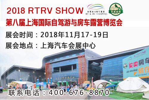 2018 RTRV SHOW 第八届上海国际自驾游与房车展览会