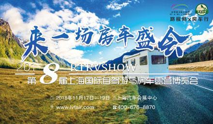 第八届上海国际自驾游与房车露营博览会 火热招商中!