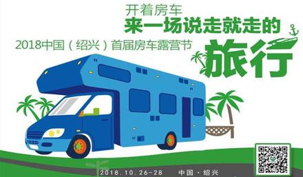 2018中国长三角(绍兴)国际房车露营大会