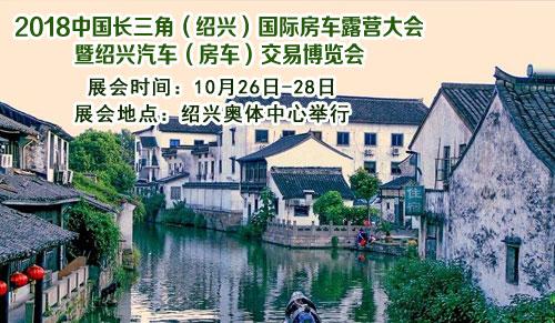 2018中国长三角(绍兴)国际房车露营大会暨绍兴汽车(房车)交易博览会