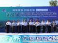 第三届中国国际房车旅游大会在唐山开幕