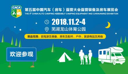 11月 芜湖不见不散|第五届中国汽车(房车)露营大会