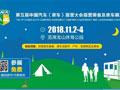 第五届中国汽车(房车)露营大会露营装备及房车展览会招商招展全面完成,11.2-11.4精彩可期!