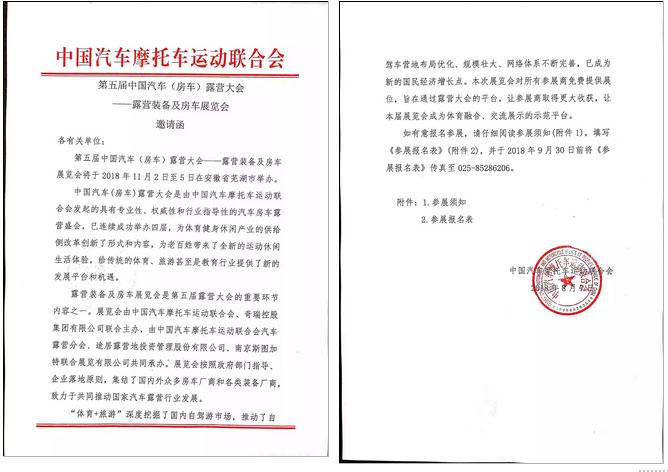 第五届中国汽车(房车)露营大会