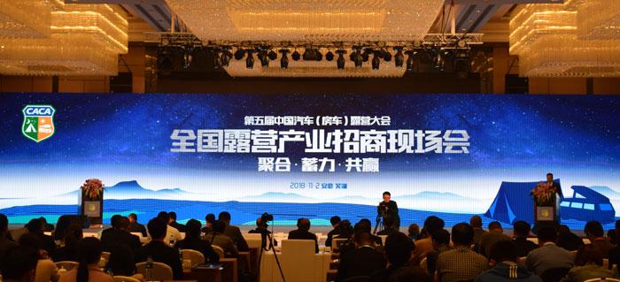 房车亮相第五届中国汽车(房车)露营大会露营装备及房车展览会