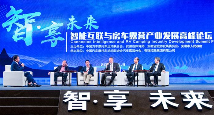 智能互联与房车露营产业发展高峰论坛开幕