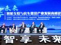 """""""智能互联与房车露营产业发展高峰论坛""""开幕"""