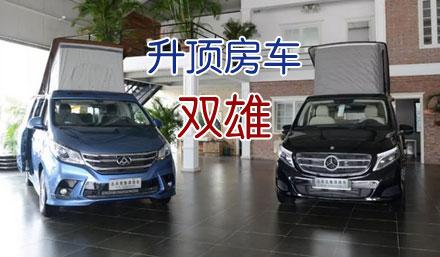 两款升顶房车看似相同价格确相差百万 品牌的力量