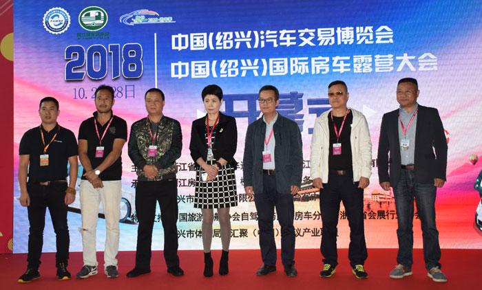 2018首届中国长三角(绍兴)国际房车露营大会