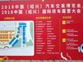 销量破60台 首届中国长三角(绍兴)国际房车露营大会完美谢幕!