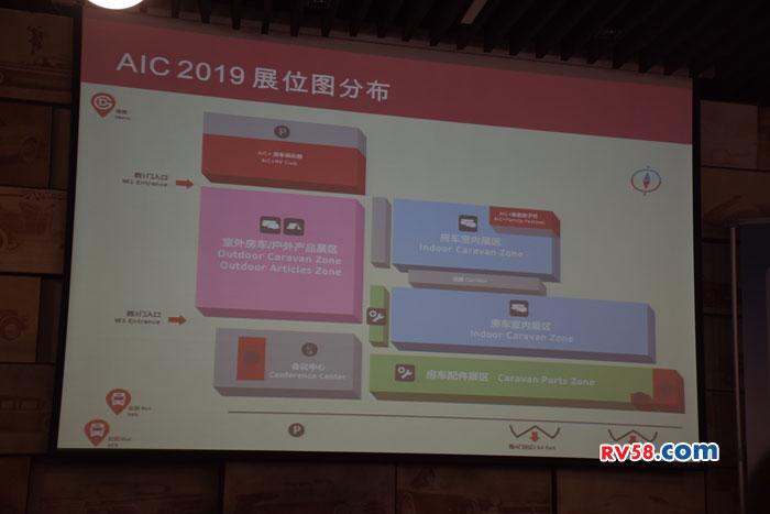 AIC 2019新闻发布会在京隆重召开