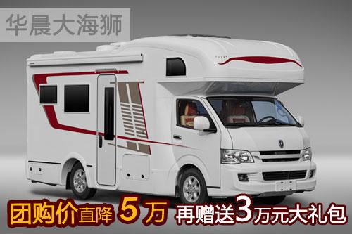 华晨大海狮C级房车VII型