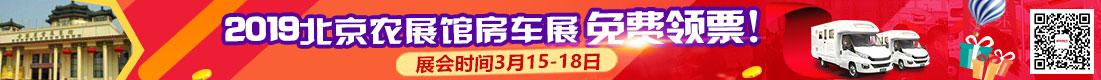 中国房车展