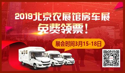 2019第二届北京(国际)房车旅游文化博览会