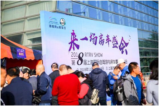 第八届上海国际房车展圆满落幕