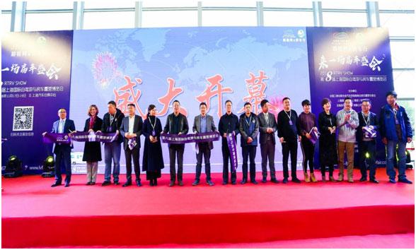 2018第八∏届上海国际自驾�游与房车露营博览会