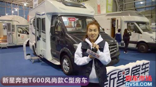 新星奔驰T600风尚款T型房车 蓝牌C照88万元