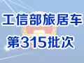 26款车型23家企业 工信部315批旅居车(房车)公示