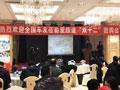 """爱旅途房车""""双十二团购会""""在开封中州国际饭店成功举办"""