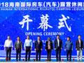 2018海南国际房车(汽车)露营休闲旅游博览会