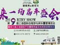 2019第九届上海国际自驾游与房车露营博览会招商全面启动