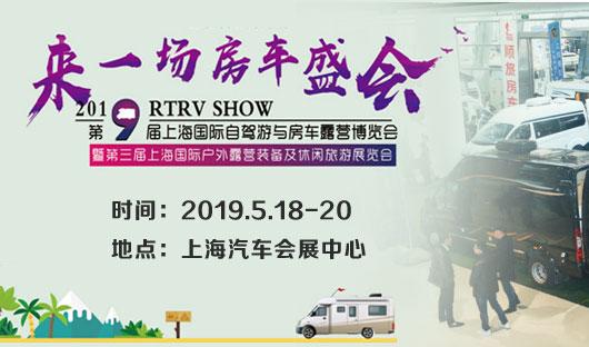 2019第九届上海国际房车展将于5月18日在沪举办