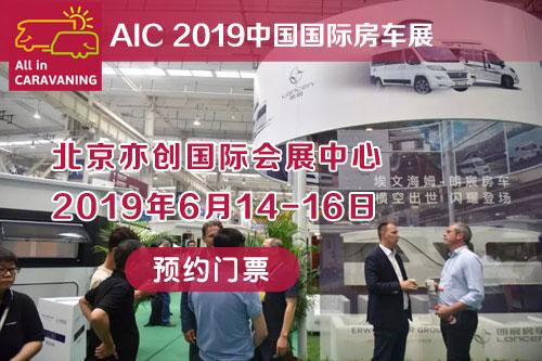 AIC 2019中国国际房车展览会将于6月14-16日北京亦创国际会展中心举办