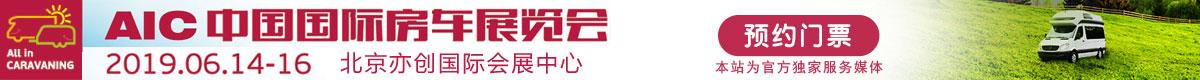 aic2019中国国际房车展