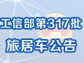 14款车型11家企业 工信部317批旅居车(房车)公示