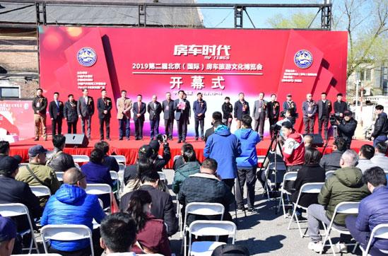 2019第二届北京(国际)房车旅游文化博览会隆重开幕