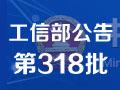 持续火爆37款车型27家企业 工信部318批旅居车(房车)公示
